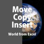 ブログ_アイキャッチ画像_move_copy_insert