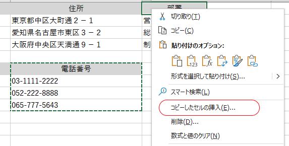 コピーしたセルの挿入