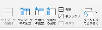 Mac版ウインドウ枠の固定