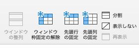 mac版の解除
