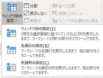 windows版ウインドウの固定